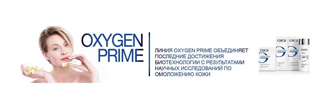 OXYGEN PRIME